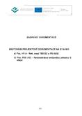 Náhled k PDF Zadávací dokumentace PDPce A032