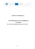 Náhled k PDF Zadávací dokumentace kVŘ PSC017